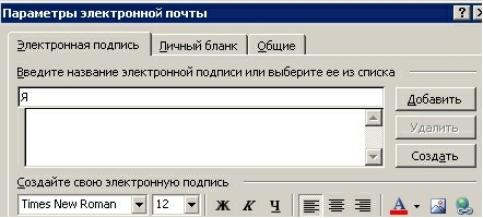 редактирование подписи в outlook2003