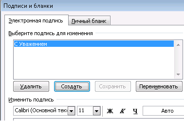 редактирование подписи в outlook2010