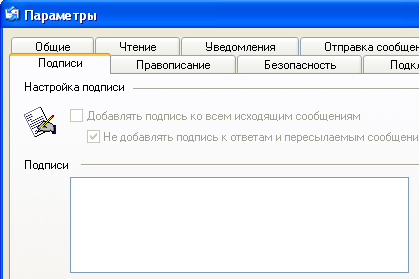 редактирование подписи в outlook express